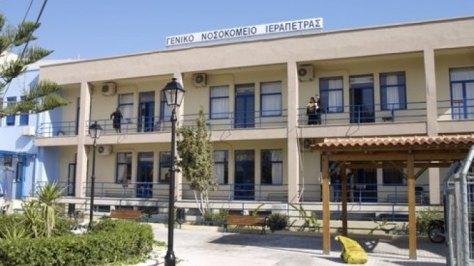 Hospital Ierapetras en Creta