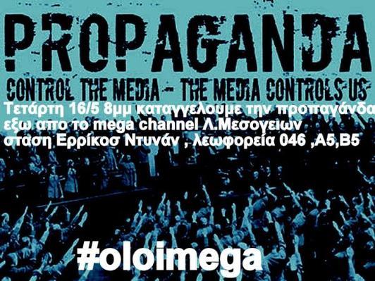 Con el hashtag #oloimega, tuiteros convocaron en Atenas manifestación contra medio de comunicación que habría manipulado imágenes de protestas.2012