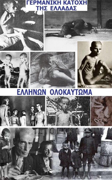 Durante la ocupación nazi de hambre murieron mas de 300 mil griegos. Y una generación quedó marcada por la desnutrición.