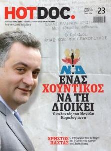 Philippakopoulos, miembro destacado de Nueva Democracia y de la dictadura militar. simbolo de ND y de la Junta. Revista  Hot Doc