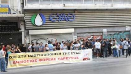 Ciudadanos de Tesalónica frente oficinas de empresa de gestión del agua